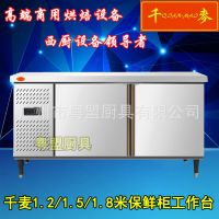 供应千麦1.2 1.5 1.8米商用冷藏工作台 保鲜工作台 展示柜