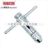 日本RUBICON罗宾汉No.20/25 多功能丝锥扳手棘轮丝锥绞手丝攻扳手