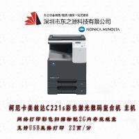 柯尼卡美能达C221S彩色复印机 柯美221S复印机