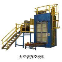 沉淀法二氧化硅吨袋抽真空定量包装机