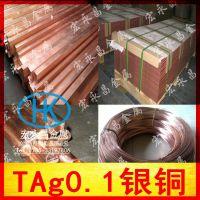 供应TAg0.1紫铜(银铜)板、TAg0.1银铜棒、电火花专用电蚀铜