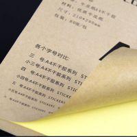 东莞森盛 牛皮纸不干胶标签 可定制
