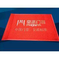 徐州新沂广告地毯垫生产、新沂广告地毯垫定制、新沂广告地毯垫logo刻印