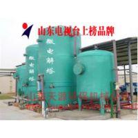 天源微电解反应器 工业污水处理设备