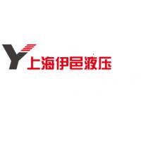 上海伊邑液压设备有限公司
