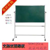 北京 白板黑板绿板支架板 部分地区可免费送货安装