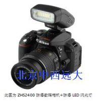 中西ZXJ供矿用防爆数码相机 型号:SBT2-ZHS2400 库号:M268610