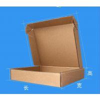 飞机盒三层淘宝快递包装纸箱小配件手机壳化妆品纸盒定做