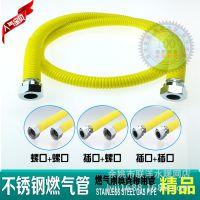 4分304不锈钢燃气管 天然气软管煤气管 PVC套塑阻燃 燃气管