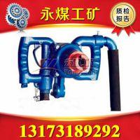 ZQS-30/2.5风煤钻 ZQS30/2.5风动煤电钻 手持式钻机