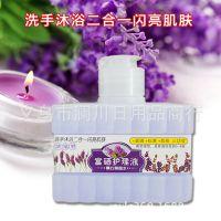厂家直销 富硒护理液 会营会销产品 瓶装护理液 瓶装香皂