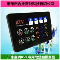 KTV专用智能墙壁灯光面板