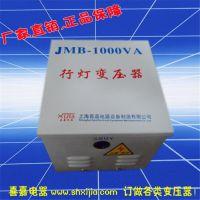 厂家JMB-1000VA行灯照明变压器 机床照明变压器 矿用照明变压器