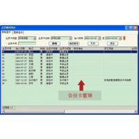 宁德会员管理系统会员卡管理软件会员连锁软件