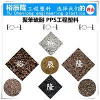 江苏苏州改性PPS聚苯硫醚,PPS GF40%,韧性好,代替进口料