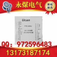 陕西榆林神木PIR-400J磁力启动器综合保护装置质保一年