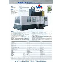 XH2412龙门式加工中心   供应铣床 厂家直销 销量领先
