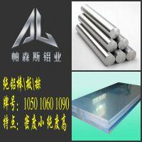 专业制造纯铝棒、纯铝丝、等相关产品 牌号:1060