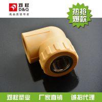 邓权塑业PPR水管冷热自来水管件 热熔管配件 内丝螺纹弯头 PPR管