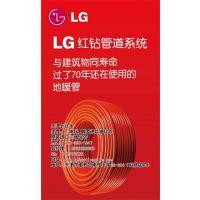 LG地暖|【LG地暖官网】|原装进口LG地暖管