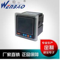 稳宝WB900E-9SY系列多功能网络电力仪表电测表 智能数显仪表
