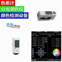 3nh CQCS3色彩品质管理系统,CQCS3软件操作运用