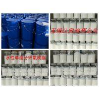 水性环氧树脂对于金属底材具有极佳的附着力无锡江阴南辉公司