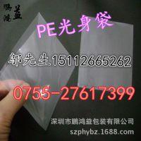 深圳PE环保胶袋 PE塑料环保袋 PE环保包装袋 龙岗PE透明胶袋