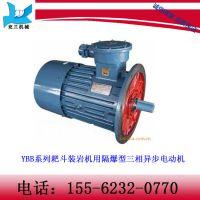 济宁兖兰专业生产YBB系列耙斗装岩机用隔bao型三相异步电动机