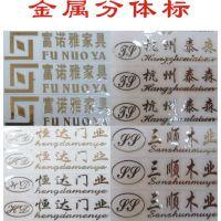 电镀铝标 金属不干胶 超薄金属车贴 金色LOGO标签 不干胶金属标志