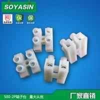 【生产】500-2P接线排 两位接线柱 2位端子台 PA10二位接线端子