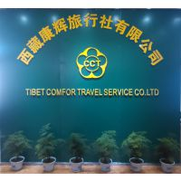 西藏康辉旅行社支付方式