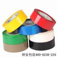 东莞明安彩色封箱胶带厂家批发 高粘性多色胶带