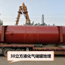 海口市出售菏锅集团25方液化气地埋储罐,25立方液化气地埋罐
