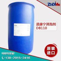 原装道康宁DB110消泡剂有机硅消泡剂