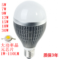 LED球泡灯大功率高亮E27罗口灯泡5W7W9W12W15W18W30瓦鳍片球泡灯