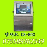大批量小字符喷码机 创鑫CX-800