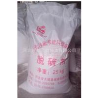 河北沙欧厂家直销电厂脱硫 袋装节能脱硫增效剂