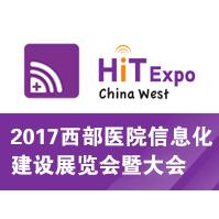 2017西部医院信息化建设展览会(西部医院信息化展)