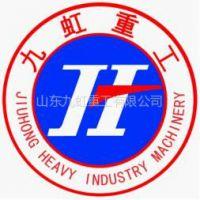 北京九虹中工工程机械有限公司