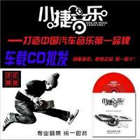 批发汽车cd碟片红胶光盘 汽车cd 音乐刻录光盘月入过万 小捷音乐