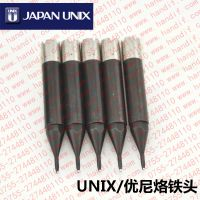 日本原装UNIX/优尼P2D-N P3D-N无铅焊接烙铁头
