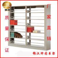 【广州锦汉】双柱单面全钢书架 图书馆书柜 钢制书架
