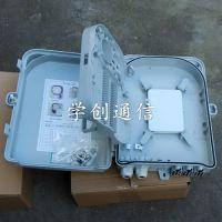 塑料1分16光分路器箱〈XC厂家批发〉量大免费印字