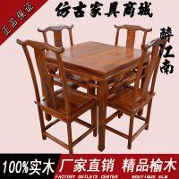 中式仿古家具榆木小方桌 实木小户型餐桌 茶桌 休闲桌 棋牌桌