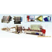 PE\PP\PC\PET片材生产线 塑料板材机组
