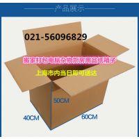 上海哪里有搬家纸箱卖,上海搬家纸箱配送零售公司,上海搬家纸箱电话