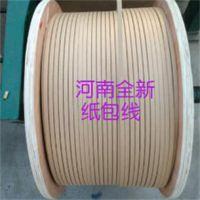 买纸包线、纸包铜扁线河南全新电磁线专业制造