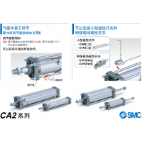 供应SMC气动元件标准型气缸CA2D50-175现货