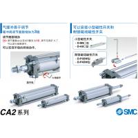 SMC气动元件标准型气缸CA2CQ40-150B现货